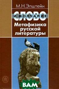 Слово и молчание. Метафизика русской литературы  М. Н. Эпштейн купить