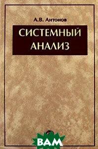 Системный анализ. 3-е издание  Антонов А.В. купить