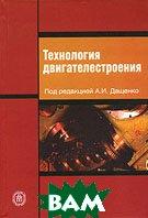 Технология двигателестроения  Под редакцией А. И. Дащенко купить