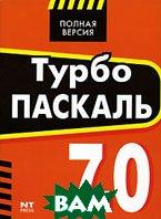 Турбо Паскаль 7.0  Е. Р. Алексеев, О. В. Чеснокова купить