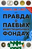 1000% за 5 лет, или Правда о паевых инвестиционных фондах. 2-е издание  Эрдман Г.В. купить