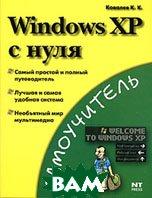 Windows ХР с нуля  К. К. Ковалев купить