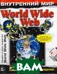 Внутренний мир World Wide Web(+дискета)  Акоста купить