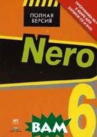 Nero 6  �������� �. ������
