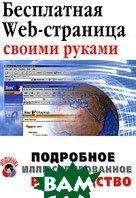 Бесплатная Web-страница своими руками. Подробное иллюстрированное руководство  Комягин В.Б. купить