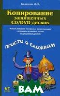 Копирование защищенных CD/DVD дисков  Белянин М.В. купить