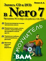 ������ CD � DVD � Nero 7 