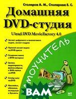 Домашняя DVD-студия. Ulead DVD MovieFactory 4.0  А. М. Столяров, Е. С. Столярова купить