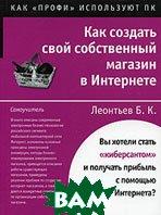 Как создать свой собственный магазин в интернете  Леонтьев Б.К. купить