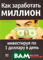 Как заработать миллион, инвестируя по 1 доллару в день  Василий Попков купить