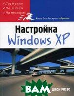 Как эффективно настроить Windows XP  Риззо Д.  купить