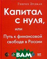 Капитал с нуля, или Путь к финансовой свободе в России  Генрих Эрдман купить