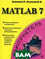 MATLAB 7  �. �. ��������, �. �. ��������� ������