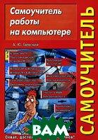 Самоучитель работы на компьютере  А. Ю. Гаевский купить