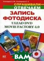 Создание и запись фотодиска Ulead DVD Movie Factory 4.0  Столяров А.М., Столярова Е.С. купить