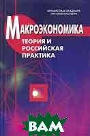 Макроэкономика. Теория и российская практика. 5--е издание  под ред. А.Г. Грязновой купить