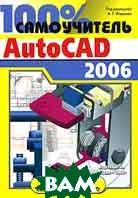 100% самоучитель AutoCAD 2006 Учебное пособие.  Под редакцией А. Г. Жадаева. купить