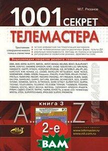 1001 секрет телемастера. Книга 3, 2-е изд., перераб.и доп.  Рязанов М.Г. купить