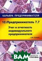 1С:Предприниматель 7.7. Учет и отчетность индивидуального предпринимателя  А. М. Князев купить