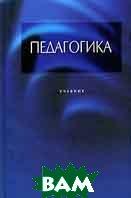 Педагогика  Под редакцией Л. П. Крившенко купить