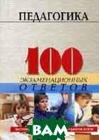 Педагогика: 100 экзаменационных ответов  Столяренко Л.Д., Самыгин С.И. купить