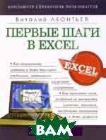 Первые шаги в Excel  Леонтьев Виталий купить