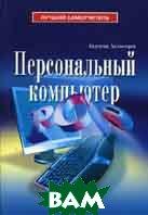 Персональный компьютер  Холмогоров В. купить