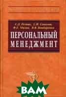 Персональный менеджмент: учебник. 3-е изд., перераб. и доп  Резник С.Д. купить