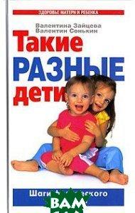 Такие разные дети  Зайцева Валентина купить