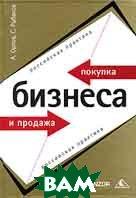 Покупка и продажа бизнеса. Российская практика  А. Орлов, С. Рыбаков купить