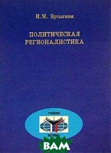 Политическая регионалистика  И. М. Бусыгина купить
