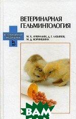 Ветеринарная гельминология