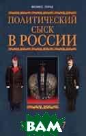 Политический сыск в России.1649-1917  Феликс Лурье купить