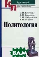 Политология  Бабурин С.Н., Бессонов Б.Н., Доброхотов Л.Н.,  купить