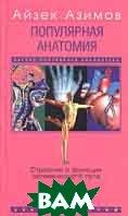 Популярная анатомия. Строение и функции человеческого тела  Айзек Азимов купить