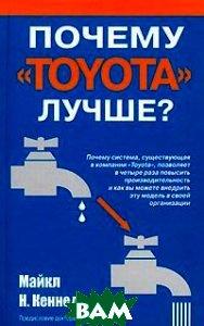 Почему `Toyota` лучше?  Кеннеди М.Н.  купить