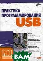Практика программирования USB   Павел Агуров купить