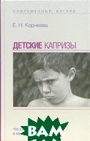 Детские капризы  Корнева Елена  купить