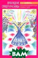 Пробуждение Спящей Красавицы. Психологическая инициация женщины в волшебных сказках  Р. П. Ефимкина купить