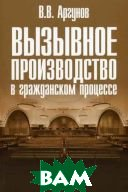 Вызывное производство в гражданском процессе  Аргунов В.В. купить