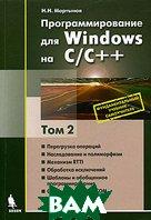 Программирование для Windows на C/C++. Самоучитель. Том 2  Н. Н. Мартынов купить