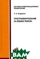 Программирование на языке Pascal  Т. А. Андреева купить