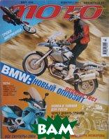 Журнал МОТО №03(138) / 2004   купить