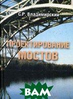Проектирование мостов  Владимирский С.Р.  купить
