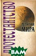 Протестантство  Грицанов А.А.,Семенова В.Н. купить