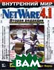 Внутренний мир Netware 4.1  Бирер Даг купить