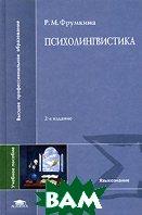 Психолингвистика  Р. М. Фрумкина купить