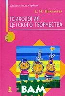 Психология детского творчества  Е. И. Николаева купить