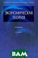 Экономическая теория. Учебник. 2-е издание  Борисов Е.Ф. купить