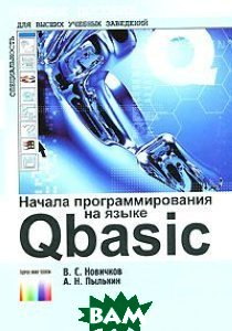 Начала программирования на языке Qbasic  В. С. Новичков, А. Н. Пылькин купить